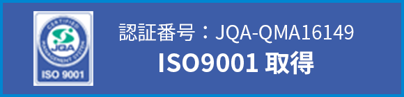 認証番号:JQA-QMA16149 ISO9001 取得