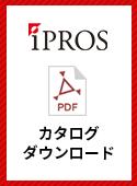 IPROS カタログダウンロード